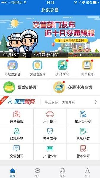 北京交警app官方版