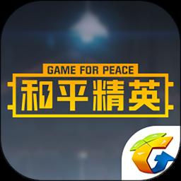 掌上和平精英软件
