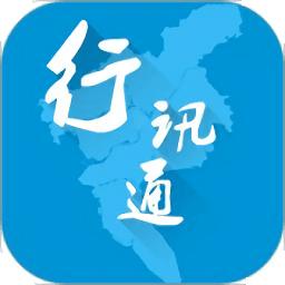 广州交通行讯通官方版