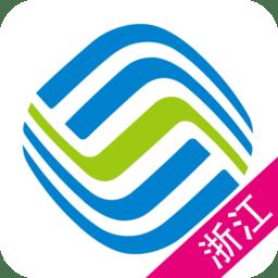 浙江移动手机营业厅官方版