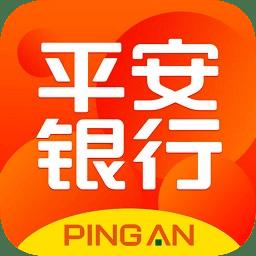 平安银行app