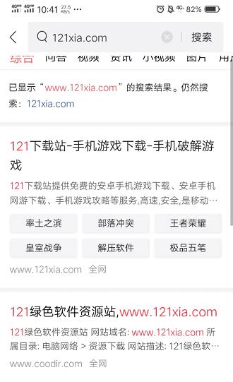 头条搜索苹果版 v1.0 iphone版 图2