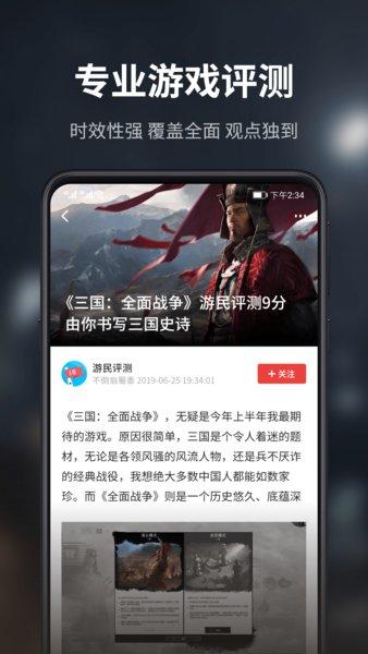 游民星空手机版 v5.13.63 安卓版 图0