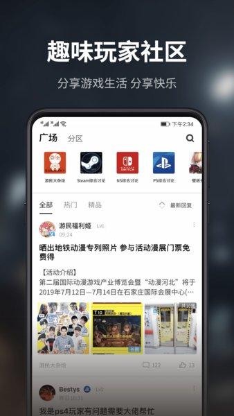 游民星空手机版 v5.13.63 安卓版 图1