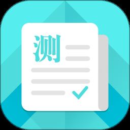普通话测试软件免费版