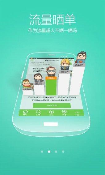 广西电信网上营业厅app v6.0.0 安卓版 图0