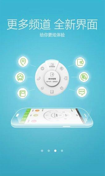 广西电信网上营业厅app v6.0.0 安卓版 图1