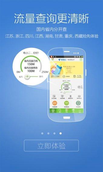 广西电信网上营业厅app v6.0.0 安卓版 图2