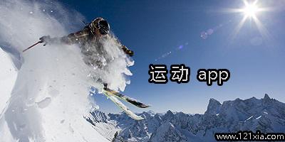 运动app大全_运动app排行榜_运动app推荐