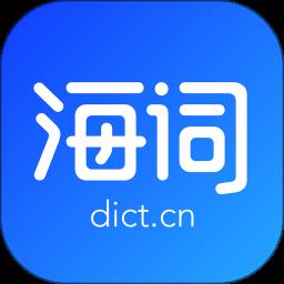 海词词典app v6.1.24 安卓版