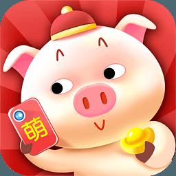 萌猪秀官方版