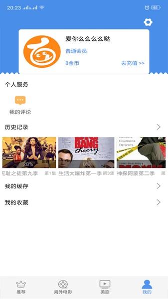 爱美剧app v1.2.5 安卓版 图0