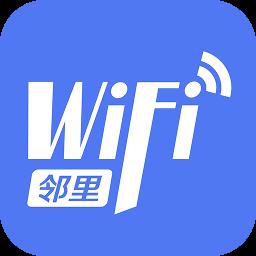 邻里wifi密码最新版