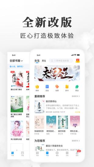 淘小说手机版 v 7.8.8 安卓版0