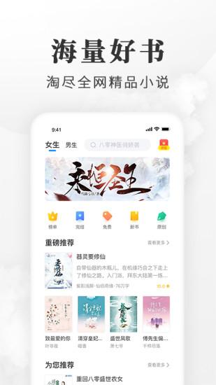 淘小说手机版 v 7.8.8 安卓版1
