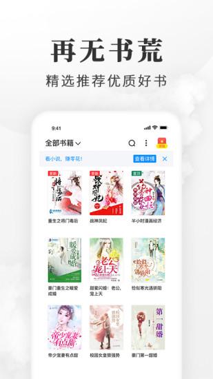 淘小说手机版 v 7.8.8 安卓版2