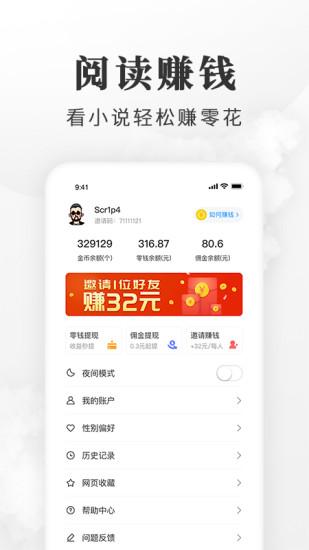 淘小说手机版 v 7.8.8 安卓版3