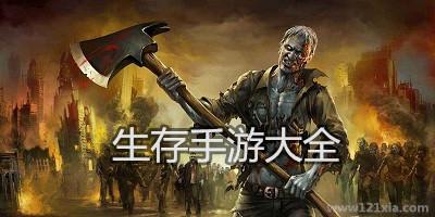生存手游排行榜_生存手游推荐_生存游戏下载