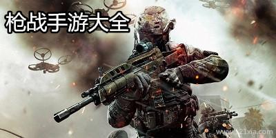 枪战游戏排行榜_手机版枪战游戏_枪战手游下载