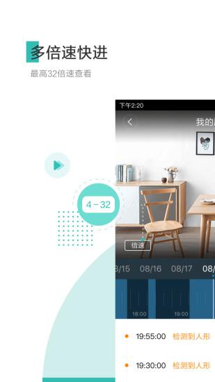 小蚁摄像机手机版 v3.8.2 安卓版 图2