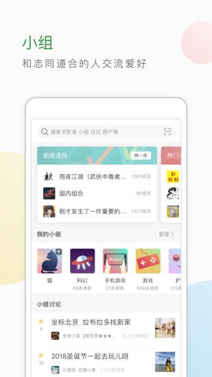 豆瓣app v6.25.0 安卓版 图1