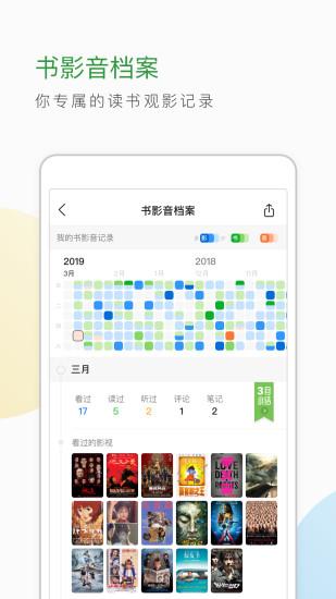 豆瓣app v6.25.0 安卓版 图0