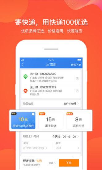 快�f100�O果手�C版 v6.4.0 iphone版 �D2