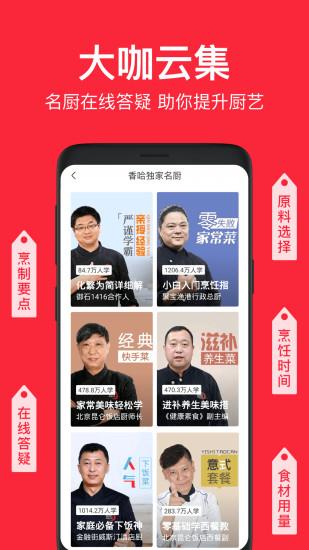 香哈菜谱手机版下载