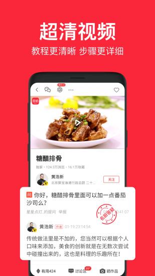香哈菜谱app v7.8.0 安卓版 图1