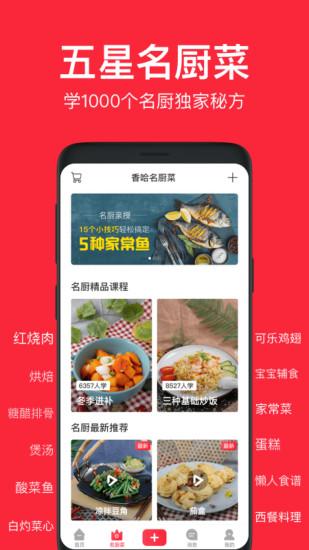香哈菜谱app v7.8.0 安卓版 图2