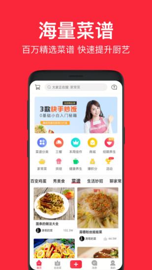 香哈菜谱app v7.8.0 安卓版 图3