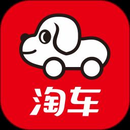 淘车二手车app