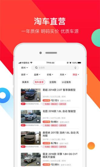 淘车二手车app v7.9.6 安卓版 图1