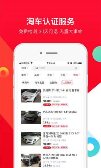淘车二手车app v7.9.6 安卓版 图0