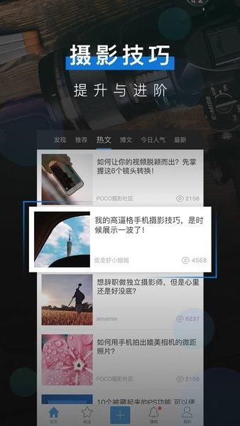 poco�z影app