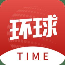 环球时报app