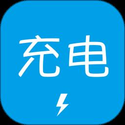 充电了么app