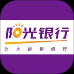 阳光银行软件