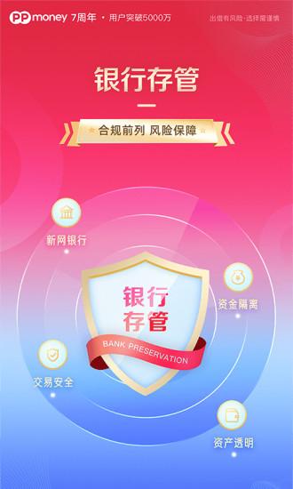 ppmoney app