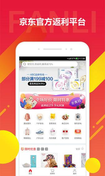 京�|�粒app v1.1.2 安卓版 �D0