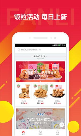 京�|�粒app v1.1.2 安卓版 �D2