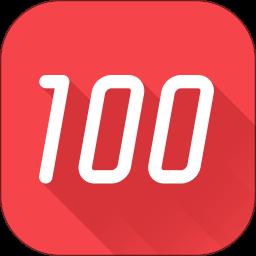 网易100分手机版