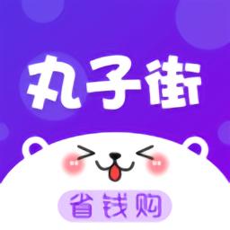 丸子街app