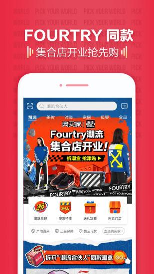 奥买家app v3.9.8 安卓版 图2