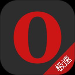 欧朋浏览器去升级版