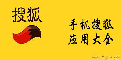 搜狐app