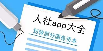 人社app