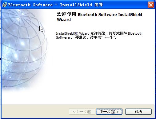widcommbluetooth官方版 v5.0.1.801 官方版 图0