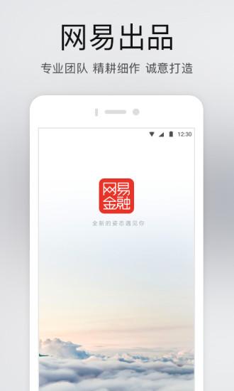 网易金融app