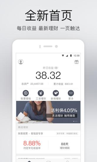 网易金融手机版 v3.5.11 安卓版 图1